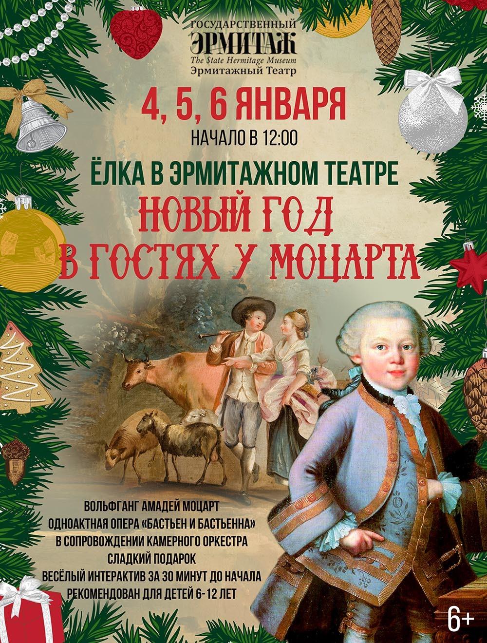 Детская Ёлка в Эрмитажном театре Новый год в гостях у Моцарта