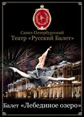 Балет Лебединое озеро в Эрмитажном театре